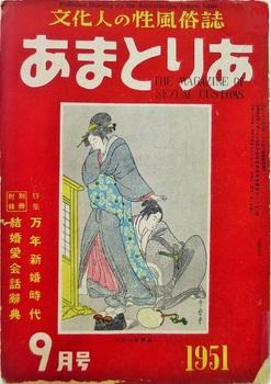 『あまとりあ』195109.JPG