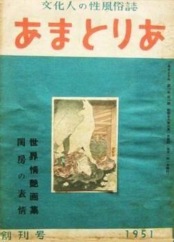 あまとりあ1951-3.JPG