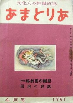 あまとりあ1951-4.JPG