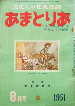 あまとりあ1951-8.JPG