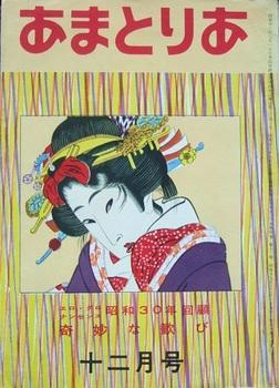 あまとりあ1954-12.JPG