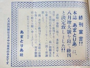 あまとりあ1955-7-2.JPG