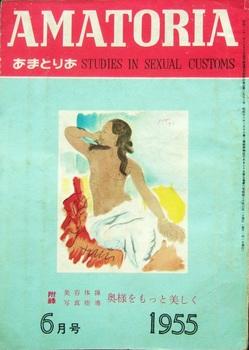 あまとリア1955-6.JPG