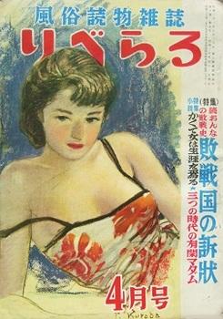 りべらる10‐5(1955).JPG