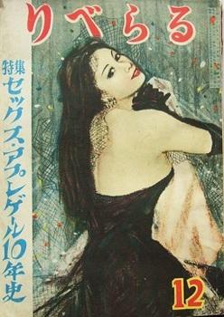 りべらる9-13(1954).JPG