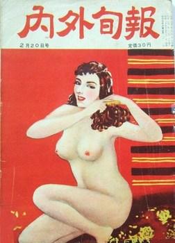内外旬報19550220.JPG