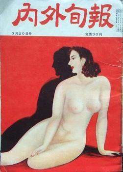 内外旬報19550320.JPG