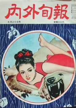 内外旬報19550620.JPG