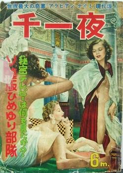 千一夜6-6(1953).JPG