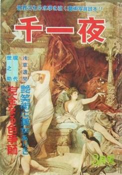 千一夜6‐3(1953).JPG