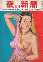 夜みる新聞19550420.jpg