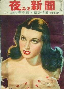 夜よむ新聞19550515.JPG