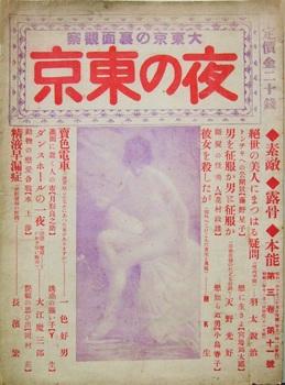 東京の夜1927-11.JPG