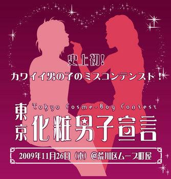 東京化粧男子宣言2009-1.jpg