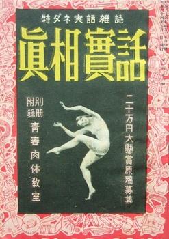 真相実話1-1(1949).JPG