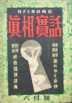 真相実話1-2(1949).JPG