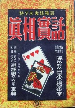真相実話1-5(1949).JPG