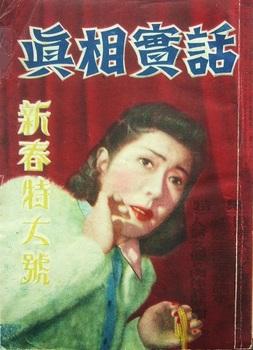 真相実話3-1(1951).JPG