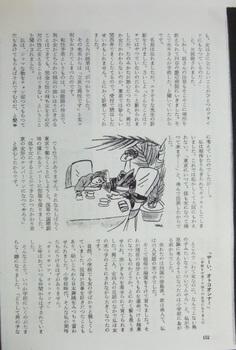 資料6-2.JPG