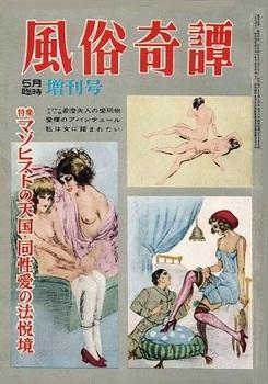 風俗奇譚1961-5R.jpg