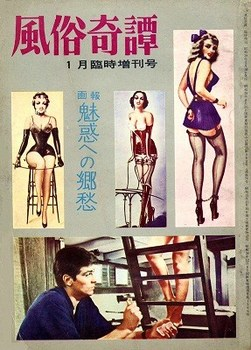 風俗奇譚1964-1R.jpg
