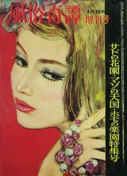 風俗奇譚1964-4R.JPG