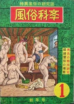 風俗科学1954-1.JPG