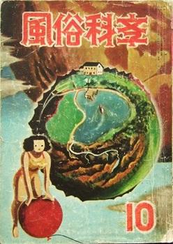 風俗科学1954-10.jpg