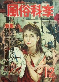 風俗科学1954-12.JPG