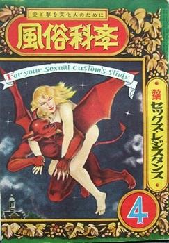 風俗科学1954-4.JPG