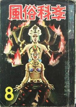 風俗科学1954-8.JPG