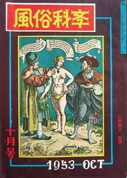 風俗科学1953-10.JPG