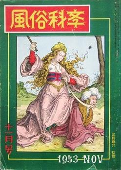 風俗科学1953-11.JPG
