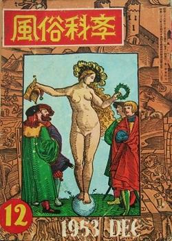 風俗科学1953-12.jpg
