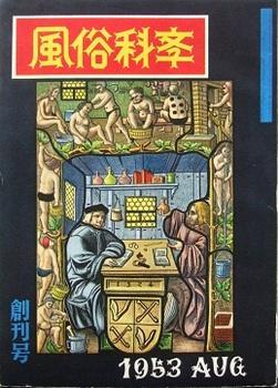 風俗科学1953-8.JPG