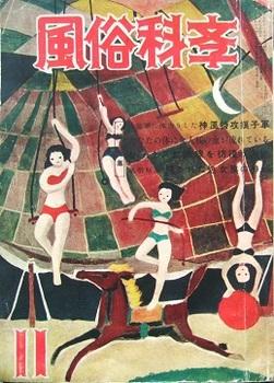 風俗科学1954-11.JPG