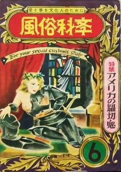風俗科学1954-6.jpg