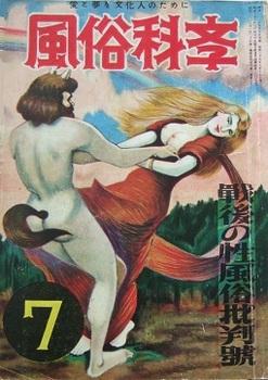 風俗科学1954-7.JPG