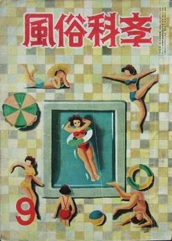 風俗科学1954-9.JPG