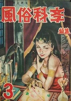 風俗科学1955-3.JPG